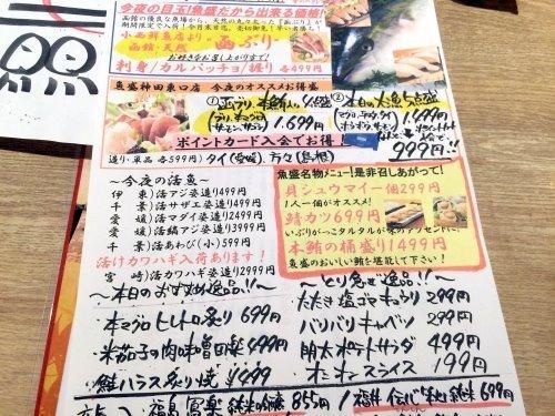 酒肴逸品 魚盛.JPG